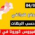 مستجدات الحالة الوبائية في المغرب يوم الأربعاء 4 يونيو 18 ص