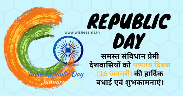 republic day wishes, happy republic day wishes quotes, republic day greetings, happy republic day 2021 wishes, republic day wishes 2021, happy republic day wishes, republic day wishes in hindi, happy republic day wishes 2021, republic day 2021 wishes, happy 72st republic day, wish you a very happy republic day, republic day best wishes, wish you a happy republic day, happy republic day all of you, republic day 2021 greetings, happy republic day wishes in hindi, republic day wish in hindi