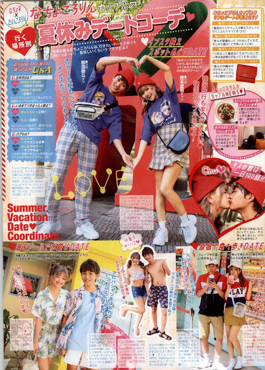 Popteen 9/2018 Part 2 (Picture Heavy)