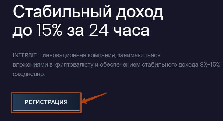 Регистрация в InterBit