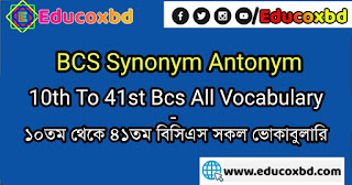 Bcs vocabulary pdf