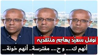 (بالفيديو و الصور) زلزال اخر...شقيق قيس سعيد يهاجم و يهدد كل منتقديه و السياسيين و يكشف عن خيانتهم و كذبهم.و يصفهم بـ..