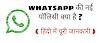 Whatsapp की नई प्राइवेसी पॉलिसी क्या है