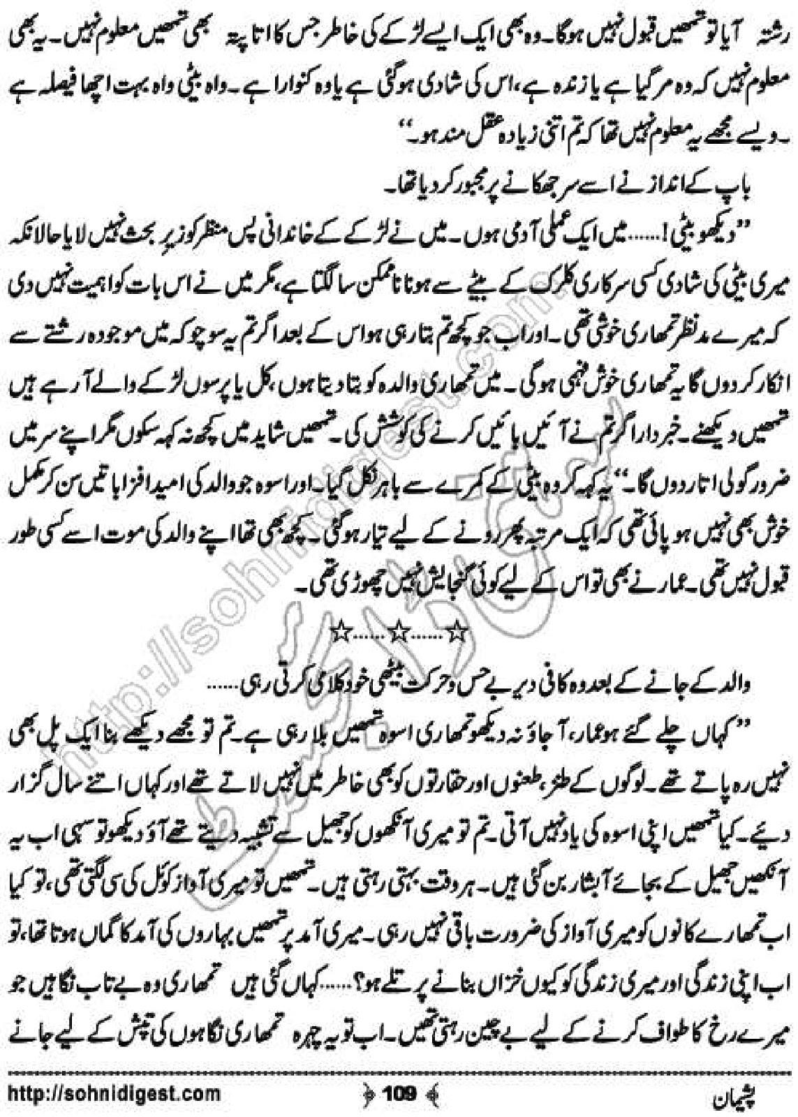 EZ Readings: Pasheman novel by Riaz Aqib Kohler