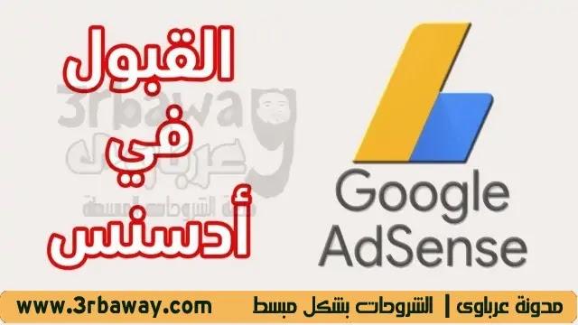 13 نصيحة لضمان قبول موقعك في جوجل ادسنس