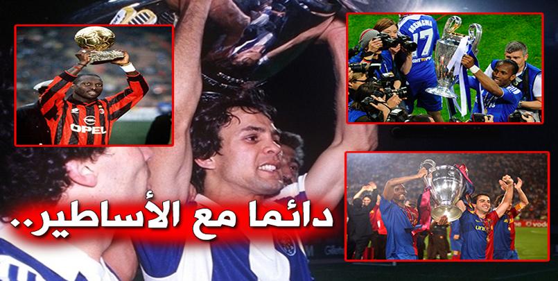 تتويجات اللاعب الجزائري السابق رابح ماجر
