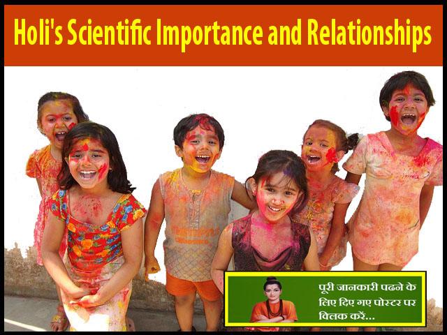 Holi's Scientific Importance and Relationships-होली का वैज्ञानिक महत्व और रिश्ते