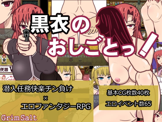 [H-GAME] Work in Black Clothes! JP