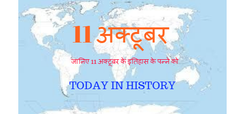 11 October Aaj Ka Itihas