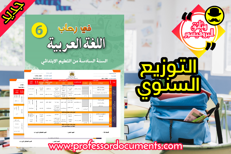 التوزيع السنوي - في رحاب اللغة العربية - القسم السادس - طبعة شتنبر 2020