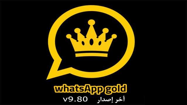 تحميل أحدث إصدار واتساب الذهبي WhatsApp Gold v9.80