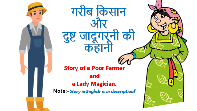 A Story Of a  Poor Farmer and Greedy Lady Magician And Magic Wand