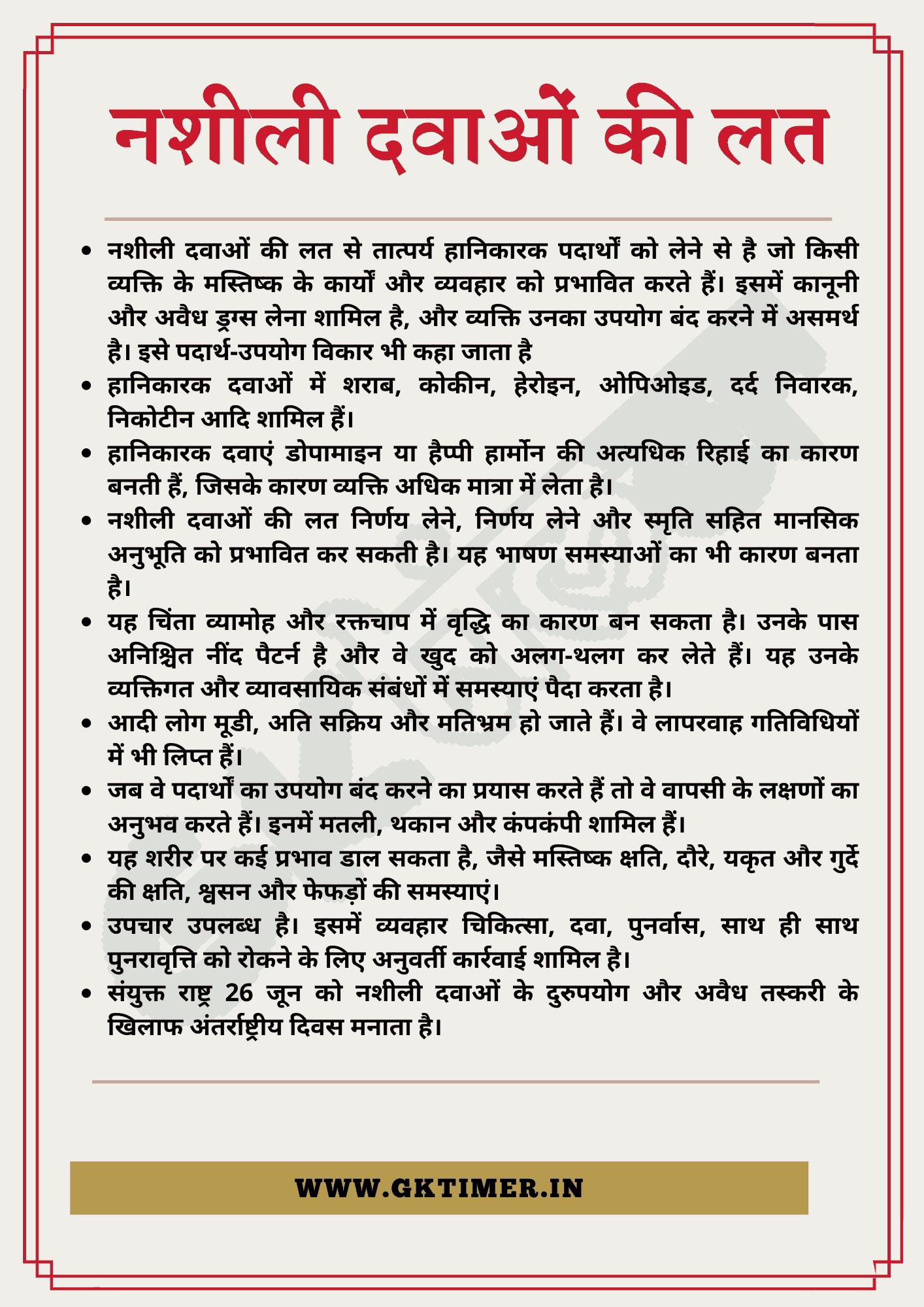 नशीली दवाओं की लत पर निबंध | Essay on Drug Addiction in Hindi | 10 Lines on Drug Addiction in Hindi