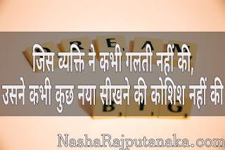 Top_Hindi_Suvichar_On_Life