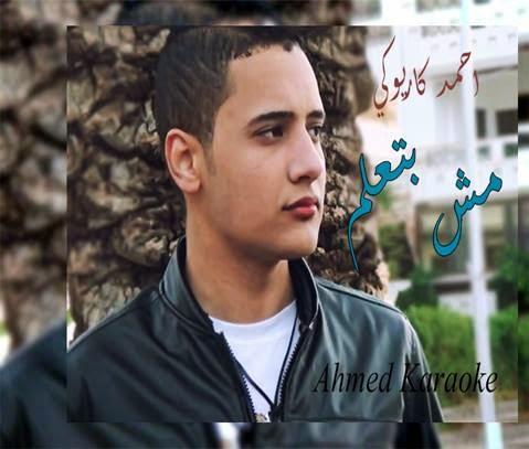 تحميل اغنية مش بتعلم mp3 غناء النجم احمد كايروكي 2014 على رابط مباشر