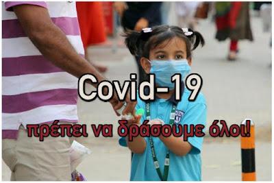 Covid-19: Πως θα περιορίσουμε τον ιό