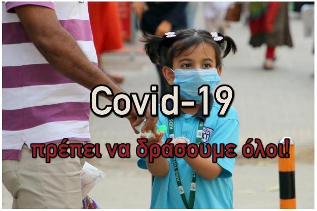 Covid-19: Το καλύτερο βίντεο για τον ιό (πρέπει να δράσουμε όλοι)