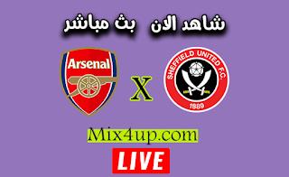 مشاهدة مباراة آرسنال وشيفيلد يونايتد بث مباشر اليوم الاحد بتاريخ 28-06-2020 كأس الإتحاد الإنجليزي