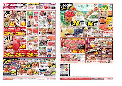 【PR】フードスクエア/越谷ツインシティ店のチラシ8月30日号