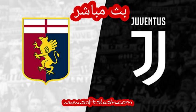 شاهد مباراة Juventus vs Genoa live بمختلف الجودات