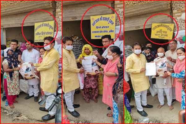 faridabad-naharpar-ration-distribution-news
