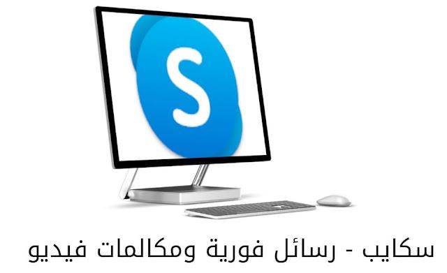 تحميل برنامج سكايب مكالمات مجانية Download Skype على الكمبيوتر وللموبايل مجانا