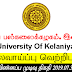 Vacancy In University Of Kelaniya