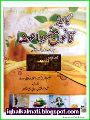 Hikmat Book in Urdu