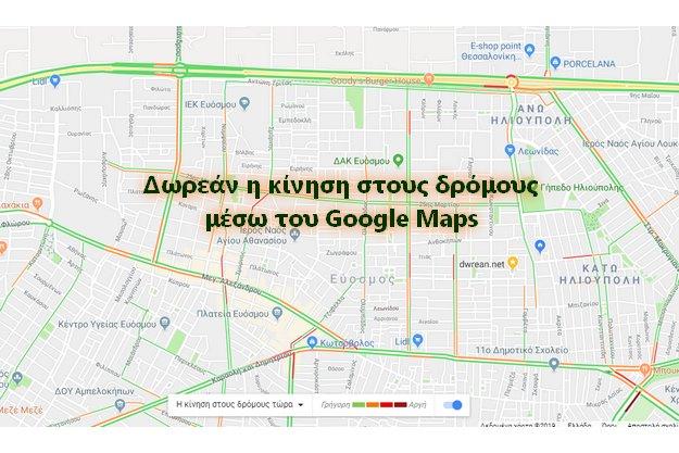 Δωρεάν η κίνηση στους δρόμους μέσω του Google Maps