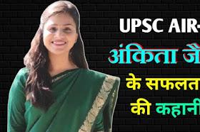 Ankita Jain UPSC Biography   अंकिता जैन की सक्सेस स्टोरी