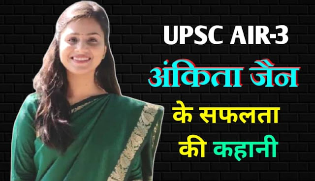 Ankita jain upsc biography in hindi, ankita jain success story