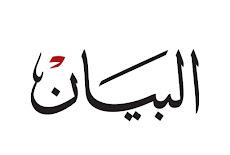 وظائف جريدة البيان الاماراتية بتاريخ اليوم 15 اكتوبر 2020