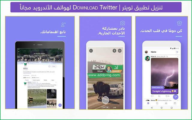 تحميل تطبيق تويتر 2020 Download Twitter لهواتف الأندرويد مجاناً  - اد بروج