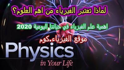 لماذا تعتبر الفيزياء من اهم العلوم؟ تعرف علي الاجابة الان.