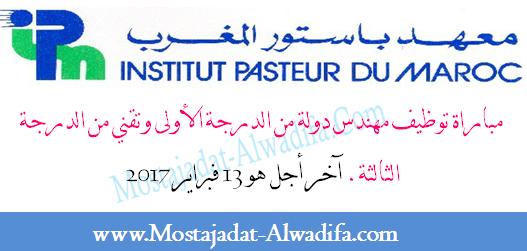 معهد باستور مباراة توظيف مهندس دولة من الدرجة الأولى وتقني من الدرجة الثالثة. آخر أجل هو 13 فبراير 2017