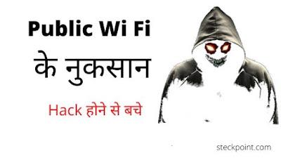 free wi fi kaise use kare