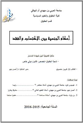مذكرة ماستر: أحكام الجنسية بين الإكتساب والفقد PDF