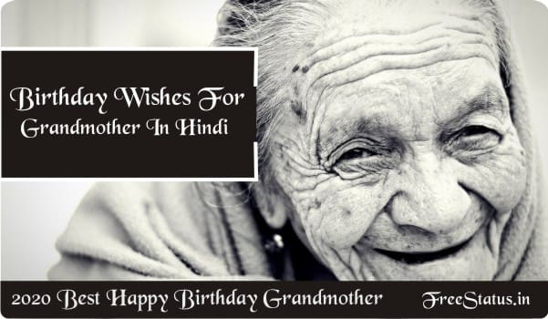 Birthday-Wishes-For-Grandmother-In-Hindi