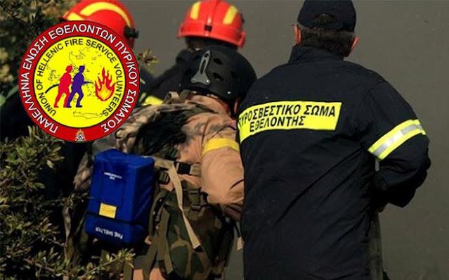 Η Πανελλήνια Ένωση Εθελοντών Πυροσβεστικού Σώματος: Πως μπορεί κάποιος να γίνει Εθελοντής Πυροσβεστης