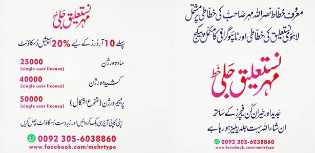mehr-nastaliq-jali-font