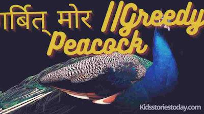 Greedy_Peacock