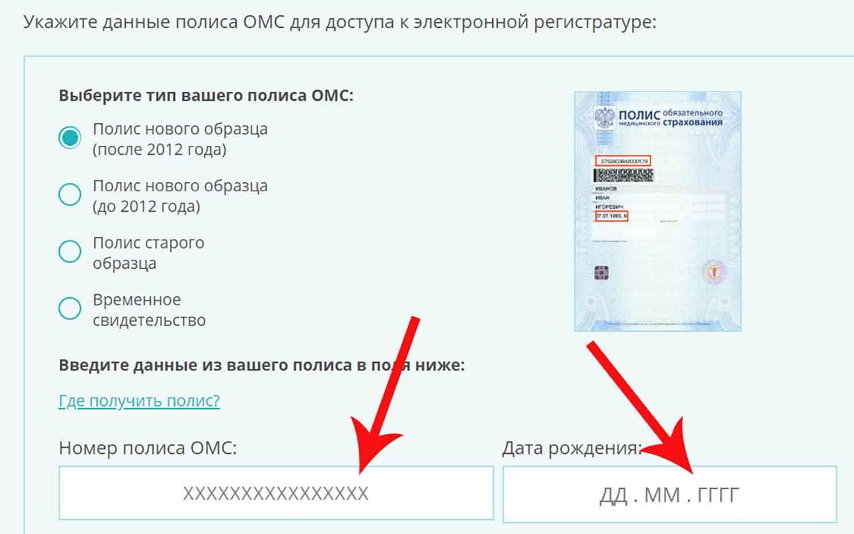 Как записаться ко врачу в Московской области