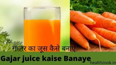 गाजर का जूस कैसे बनाए - How To Make Gajar Juice In Hindi