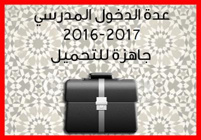 عدة الدخول المدرسي 2016/2017