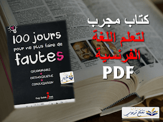 تعلم اللغة الفرنسية قواعد اللغة الفرنسية