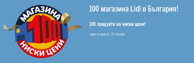 100 Магазина Lidl ! 100 Продукта на ниски цени !