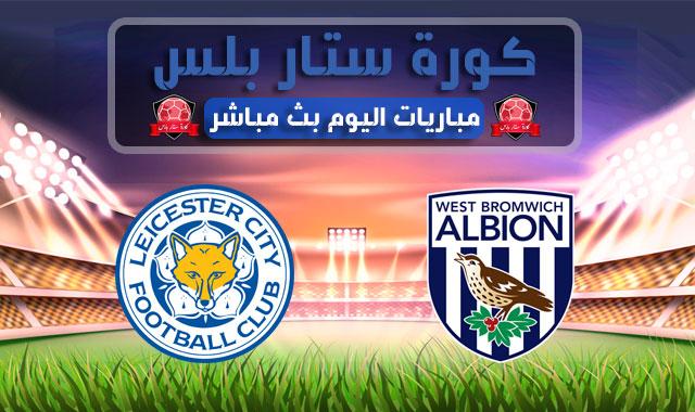 بث مباشر اولاين مباراة ويست بروميتش البيون و ليستر سيتي اليوم 13-9-2020 - كورة ستار بلس - الدوري الأنجليزي