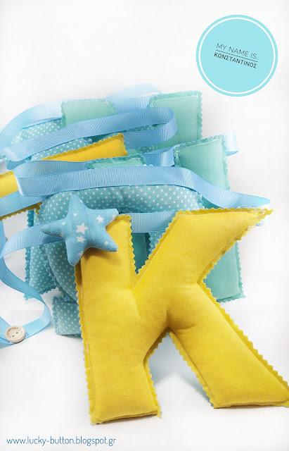 'Lucky stars'' ΚΩΝΣΤΑΝΤΙΝΟΣ Υφασμάτινα γράμματα 15cm γιρλάντα για στολισμό βάπτισης, διακόσμηση παιδικού δωματίου.