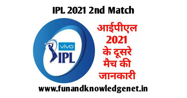 IPL 2021 Ka 2nd Match Kis Team Ka Hai and Kab Hai - आईपीएल 2021 का दूसरा मैच किस टीम का है और कब है