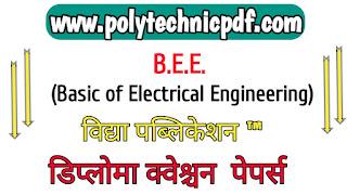 basic-of-electrical-engineering-vidya-question-bank-pdf